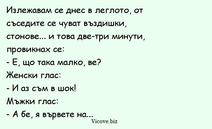 Vicovebiz  Вицове